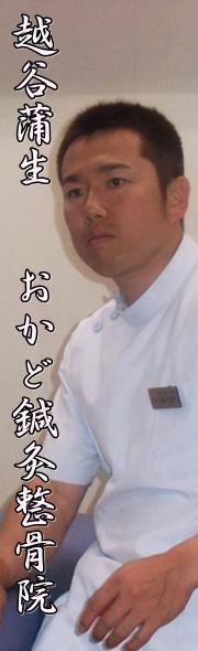 蒲生トップ